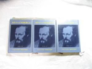 カラマーゾフの兄弟・新潮文庫全3巻