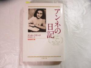 アンネの日記・文春文庫