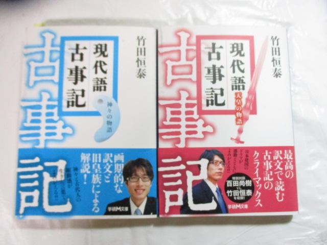 【90分で古事記①】 序文、編纂目的、内容、日本書紀との違いを解説!