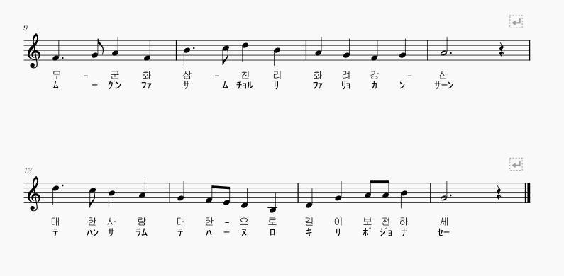 韓国国歌楽譜2