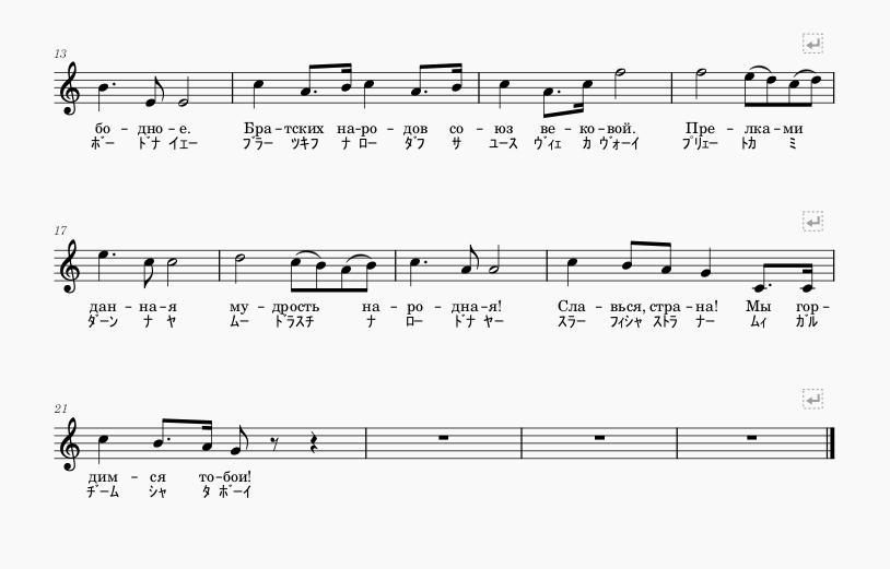 ロシア国歌楽譜2