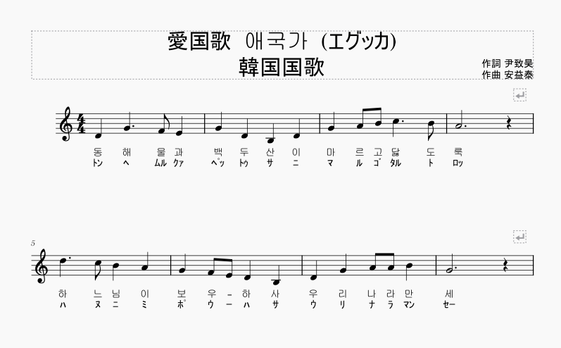 韓国国歌楽譜1