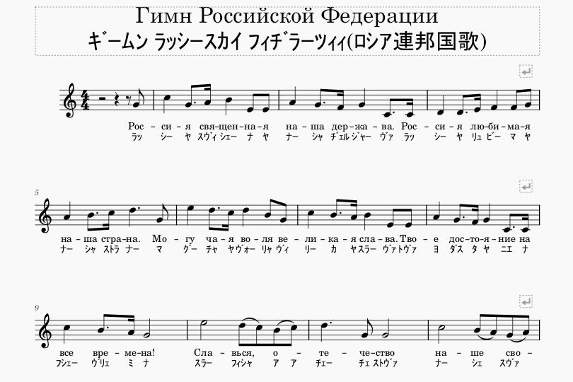 ロシア国歌楽譜1