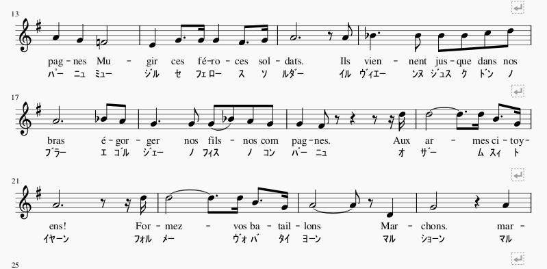 フランス国歌楽譜2