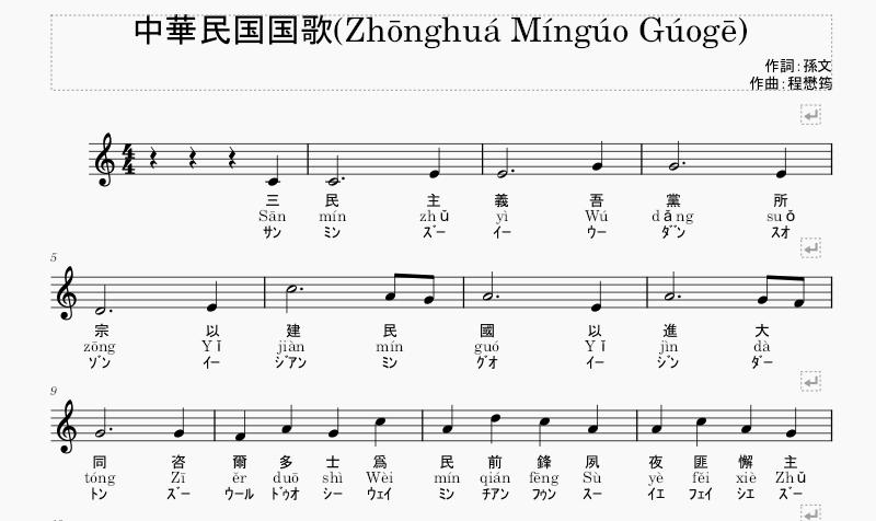 中華民国(台湾)国歌楽譜1